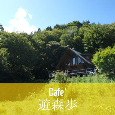 Cafe' 遊森歩 (ユーモア)。 コーヒー&軽食ランチ。カフェ。